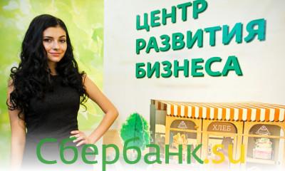 Центр развития бизнеса Сбербанка