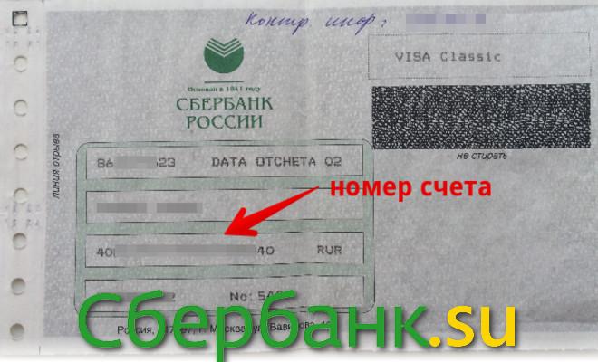 Узнать номер лицевого счета карты Сбербанка
