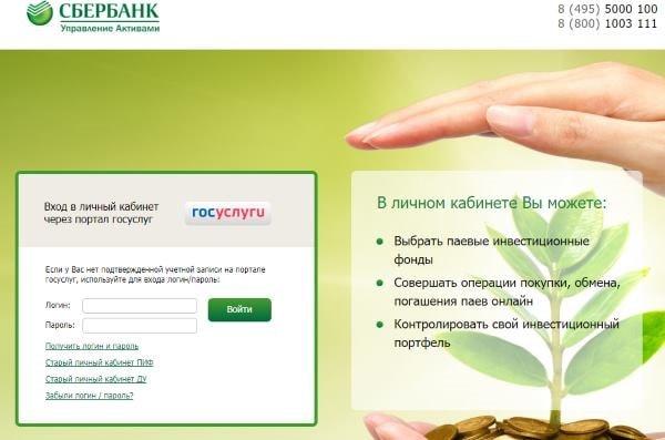 валютное доверительное управление сбербанк