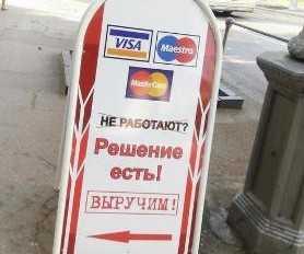 visa и mastercard не обслуживаются в крыму