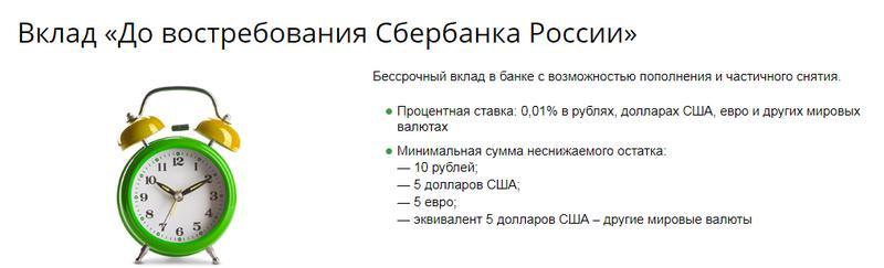 ставка до востребования сбербанка россии