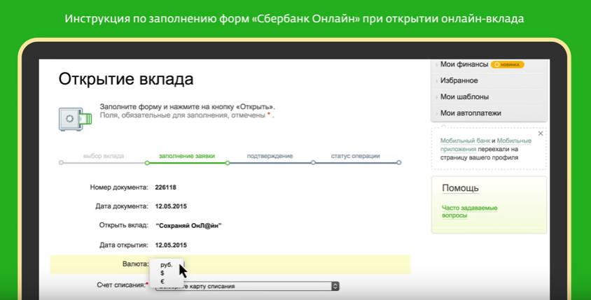 вклад новогодний 2020 в сбербанке россии металлический счет