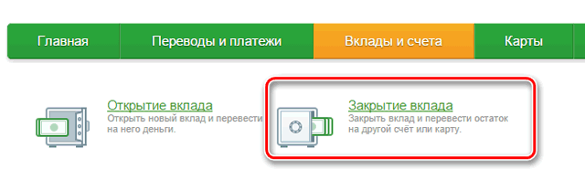 вклад управляй онлайн сбербанк