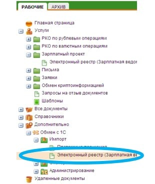 импорт из 1с в сбербанк бизнес онлайн