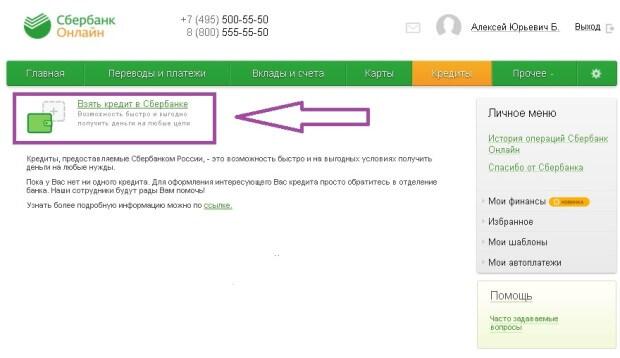 заявка на кредит в сбербанке онлайн без справок