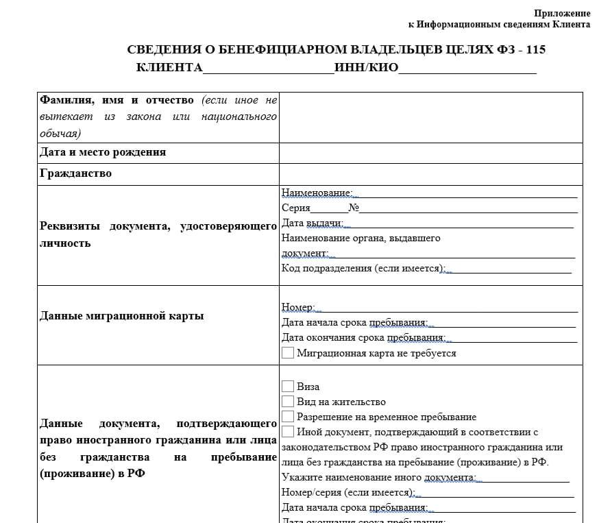 www sberbank ru корпоративным клиентам сведения о выгодоприобретателе
