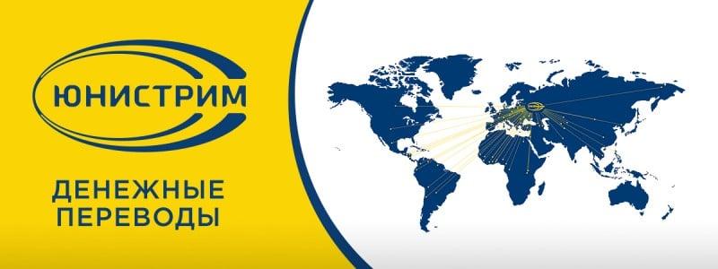 юнистрим денежные переводы онлайн с карты сбербанка в армению