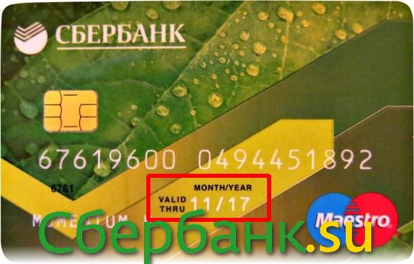 Заканчивается срок действия карты Сбербанка