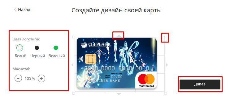 индивидуальный дизайн сбербанк