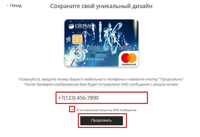 заказать молодежную карту сбербанка с индивидуальным дизайном
