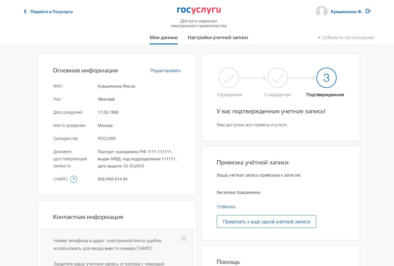 зарегистрироваться на госуслугах через сбербанк онлайн
