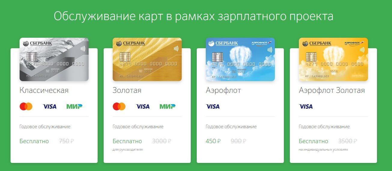 сбербанк зарплатные карты для физических лиц