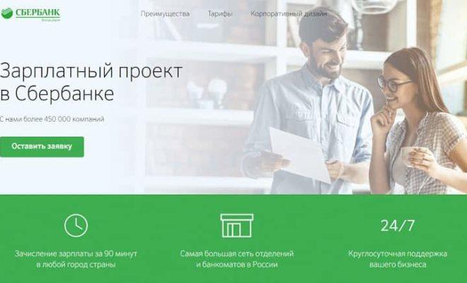 Зарплатный проект для бизнеса в Сбербанке как подключить виды карт