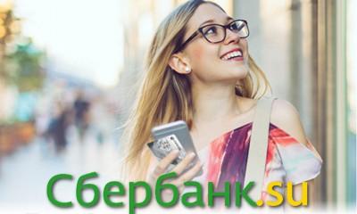 Защита банковских карт Сбербанка