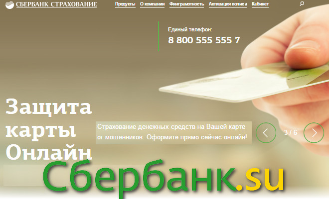 Cбербанк защита средств на банковских картах