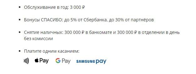сбербанк золотая карта для зарплатных клиентов