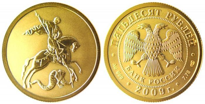 монета георгий победоносец серебро 3 рубля цена сбербанк