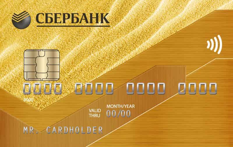 мастеркард голд сбербанк зарплатная карта преимущества